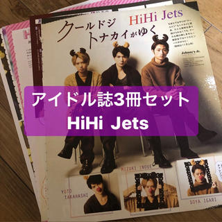 ジャニーズジュニア(ジャニーズJr.)のHiHi Jets   アイドル誌3冊セット  切り抜き(アート/エンタメ/ホビー)