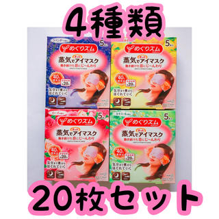花王 - 【送料無料】めぐリズム 蒸気でホットアイマスク 4種類 20枚セット