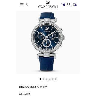 スワロフスキー(SWAROVSKI)のスワロフスキー 時計 新品未使用 ERA JOURNEY ウォッチ ネイビー(腕時計)
