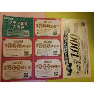ラウンドワン 株主優待券 500円券5枚他(ボウリング場)