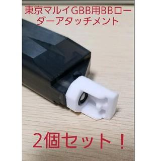 2個セット!東京マルイGBB用BBローダーアタッチメント(カスタムパーツ)