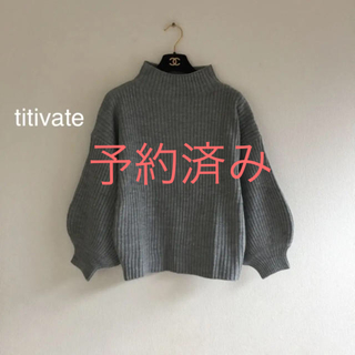 titivate - titivate可愛いニット美品❤️おまとめ割SALE開催中