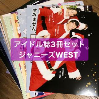 ジャニーズウエスト(ジャニーズWEST)の❸ジャニーズWEST  アイドル誌3冊セット  切り抜き(アート/エンタメ/ホビー)