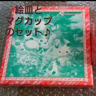 ポケモン - 過去ポケモンセンター限定品!マグカップ&絵皿セット♪クリスマス2012デザイン