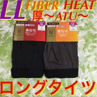 しまむら - LL★黒➕濃灰★FIBER HEAT厚〜ATU〜★裏起毛/前開きロングタイツ