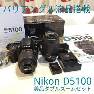 本日限定大幅値下げ!Nikon 一 眼レフ D5100 ダブルズームレンズセット