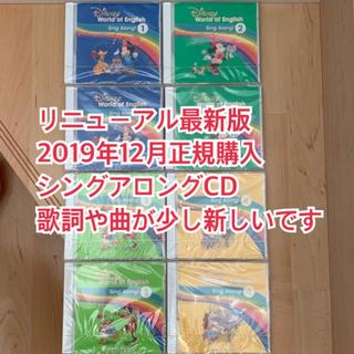 Disney - 最新版 未開封あり シングアロング CD 8枚 2019 ディズニー英語システム