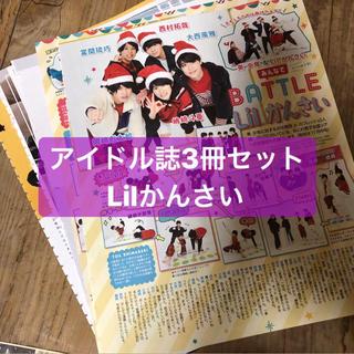 ジャニーズジュニア(ジャニーズJr.)の❸Lilかんさい  アイドル誌3冊セット  切り抜き(アート/エンタメ/ホビー)