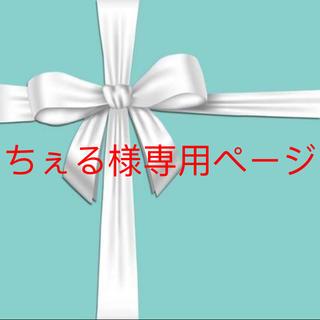 ちぇる様専用ページ(ロングワンピース/マキシワンピース)