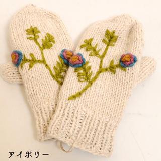 merlot - ラスト①個【Fillil/フィリル】お花モチーフあったかニットミトン アイボリー