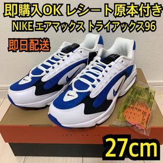 NIKE - 即購入OK 27cm ナイキ トライアックス96 ロイヤルブルー