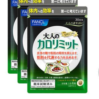 ファンケル(FANCL)の大人のカロリミット30日分3袋 梅モン様(ダイエット食品)