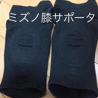 ミズノ(MIZUNO)の2枚 mizuno ミズノ ヒザサポーター 膝サポータ(トレーニング用品)