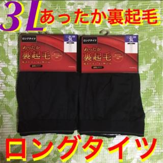 しまむら - 3L★黒✖️2★あったか裏起毛★ストレッチ/前閉じロングタイツ