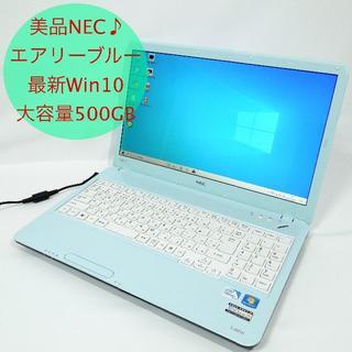 NEC - 美品♪希少なエアリーブルー!NECノートパソコン/最新Win10/大容量500G