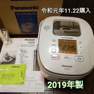 Panasonic - 炊飯器 パナソニック SR-HX109 2019年製
