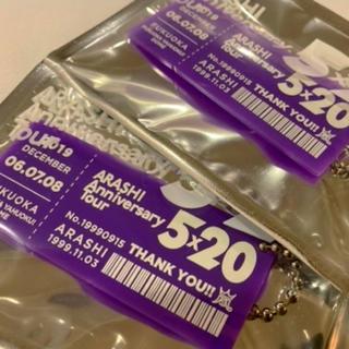 嵐 - 嵐 5×20 会場限定 アクリルプレート 紫