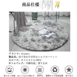 ラグカーペット 滑り止め付 洗えるラグ 抗菌 ふわっと手触り優しいフ ¥3,45