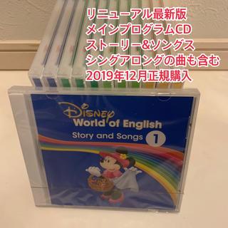Disney - 2019最新版 メインプログラムCD シングアロングの曲 ディズニー英語システム