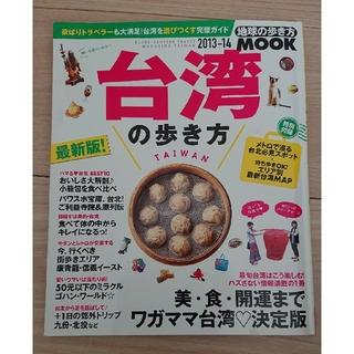 ダイヤモンド社 - 台湾 ガイドブック 地球の歩き方MOOK 2013-14年