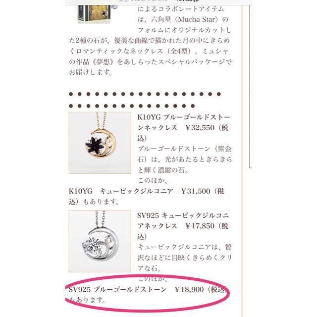 STAR JEWELRY(スタージュエリー)のスタージュエリー ミュシャ 限定モデル ネックレス シルバー ブルーゴールド レディースのアクセサリー(ネックレス)の商品写真