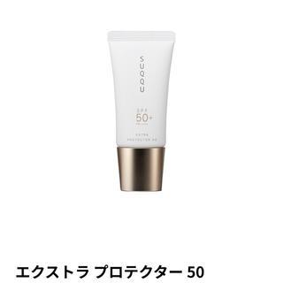 スック(SUQQU)のスック エクストラプロテクター50 ☆定価20%OFF☆(日焼け止め/サンオイル)