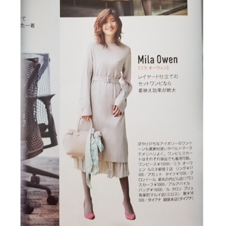 Mila Owen - ミラオーウェン、スカートレイヤードニットワンピース