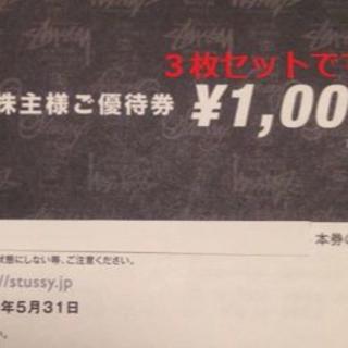 ステューシー(STUSSY)のSTUSSY JAPAN1000円割引TSIホールディングス 株主優待券 ス(ショッピング)