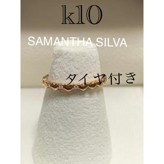 サマンサシルヴァ(Samantha Silva)のハートピンキーリング k10ダイヤ0.03 美品(リング(指輪))