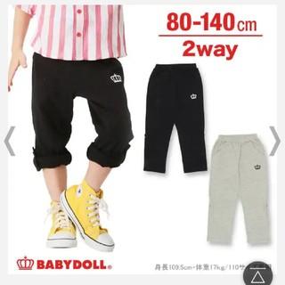 ベビードール(BABYDOLL)の2wayパンツ(パンツ)