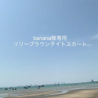 Lily Brown - banana様専用 リリーブラウンタイトスカート