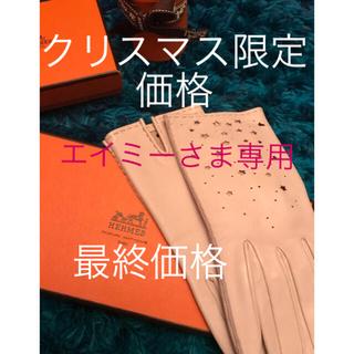 エルメス(Hermes)のエルメル グローブ クリマス限定 価格!(手袋)