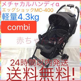 コンビ(combi)のコンビ メチャカル ハンディα エッグショック MC-400 送料無料(ベビーカー/バギー)