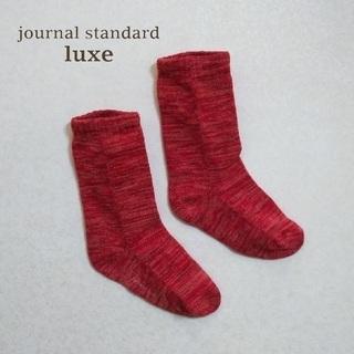 ジャーナルスタンダード(JOURNAL STANDARD)の新品 ジャーナルスタンダード ラックス❤️くしゅくしゅ ソックス 靴下(ソックス)