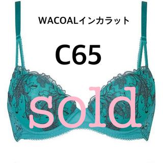 ワコール(Wacoal)の新品 C65 ワコール インカラット グリーン(ブラ)