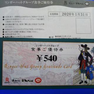 5500円分 リンガーハット 株主優待券 5500円分  (レストラン/食事券)