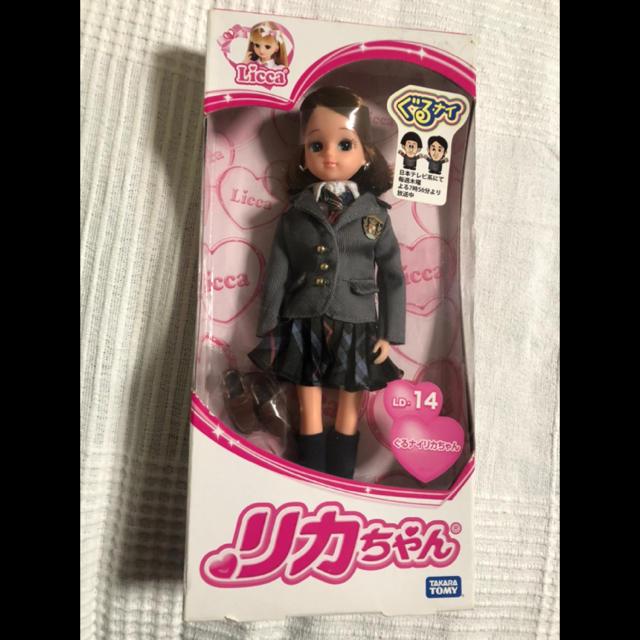Takara Tomy(タカラトミー)のぐるナイ リカちゃん 未開封 キッズ/ベビー/マタニティのおもちゃ(ぬいぐるみ/人形)の商品写真