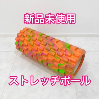 【フォームローラー オレンジ】ヨガ ヨガポール 筋膜リリース ストレッチポール(ヨガ)
