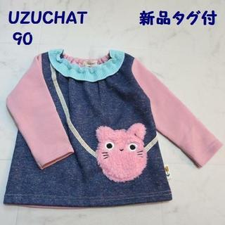 フタフタ(futafuta)の【新品】UZUCHAT / ウズチャット 裏起毛トレーナー 90(Tシャツ/カットソー)