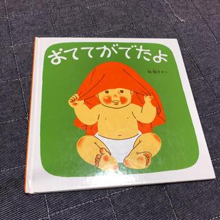 絵本 おててがでたよ 林明子 赤ちゃん 読み聞かせ(絵本/児童書)