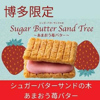 【博多限定】シュガーバターの木 あまおう苺バター10個 バラ