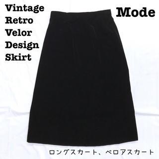 ロキエ(Lochie)の美品【 vintage 】 モード系 ベロアスカート ロングスカート マキシ(ロングスカート)