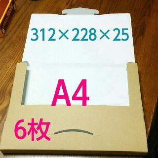 【6枚】ネコポス ゆうパ ケット対応ダンボール箱 312×228×25mm