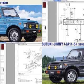 スズキ(スズキ)のジムニーJA11整備要領書・電気配線図サービスマニュアル(カタログ/マニュアル)