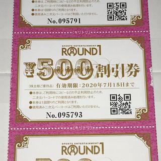 ラウンドワン株主優待券2500円分送料込(ボウリング場)