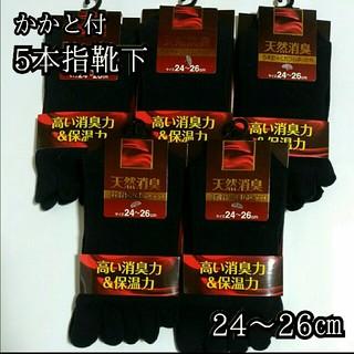 高い消臭力&保温力 5本指靴下5足セット【24~26㎝】