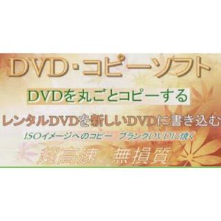 DVDコピー★動画ダウンロード★ DVDライティング★レンタルDVDコピー