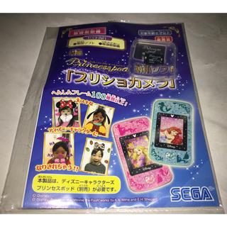 SEGA - ☆新品未使用☆ ディズニーキャラクターズ プリンセスポッド専用ソフト