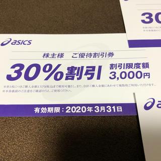 アシックス(asics)の★アシックス3月末迄★30%割引券1枚(ショッピング)