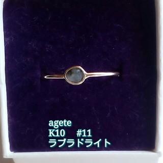agete - X'masセール❇agete❇K10 ラブラドライト スタックリング 11号